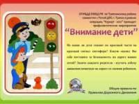 Положение о конкурсе по пдд в детском саду